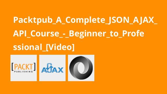 آموزش کاملJSON AJAX API – از مبتدی تا پیشرفته